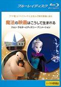 【Blu-ray】魔法の映画はこうして生まれる ジョン・ラセターとディズニー・アニメーション