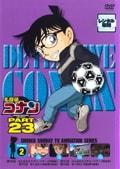 名探偵コナン DVD PART23 vol.2