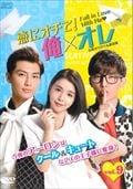 恋にオチて!俺×オレ <台湾オリジナル放送版> Vol.9