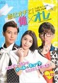 恋にオチて!俺×オレ <台湾オリジナル放送版> Vol.12