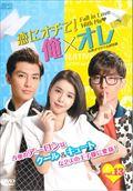 恋にオチて!俺×オレ <台湾オリジナル放送版> Vol.13