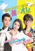 恋にオチて!俺×オレ <台湾オリジナル放送版> Vol.14