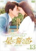 星に誓う恋 Vol.13