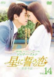 星に誓う恋 Vol.14