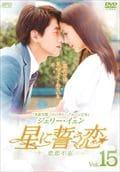 星に誓う恋 Vol.15