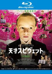 【Blu-ray】天才スピヴェット