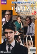 THE HOUR 裏切りのニュース シーズン2 Vol.2