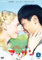 連続テレビ小説 マッサン 完全版 5
