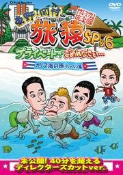 東野・岡村の旅猿SP&6 プライベートでごめんなさい… カリブ海の旅 ルンルン編 プレミアム完全版