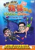 東野・岡村の旅猿SP&6 プライベートでごめんなさい… カリブ海の旅 ウキウキ編 プレミアム完全版