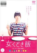 女くどき飯 Take me to Love & Meal 1