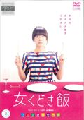 女くどき飯 Take me to Love & Meal 2