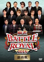 麻雀BATTLE ROYAL 2015 副将戦