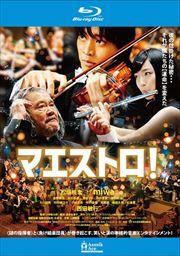 【Blu-ray】マエストロ!