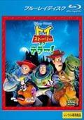 【Blu-ray】トイ・ストーリー (TVスペシャル)