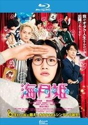 【Blu-ray】海月姫