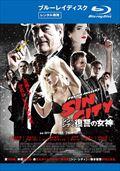 【Blu-ray】シン・シティ 復讐の女神