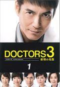 DOCTORS 3 最強の名医 第1巻