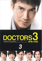 DOCTORS 3 最強の名医 第3巻
