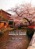 virtual trip ヘリテージ・ジャパン 京都 水と桜の千年百景