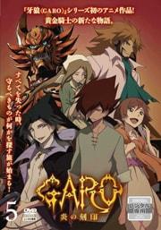 牙狼<GARO>-炎の刻印- Vol.5