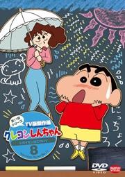 クレヨンしんちゃん TV版傑作選 第11期シリーズ 8