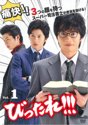 びったれ!!! vol.1