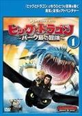 ヒックとドラゴン〜バーク島の冒険〜 vol.1
