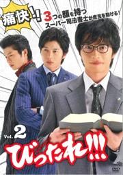 びったれ!!! vol.2
