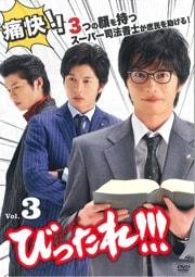 びったれ!!! vol.3