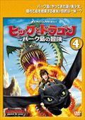ヒックとドラゴン〜バーク島の冒険〜 vol.4