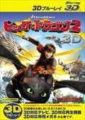 【Blu-ray】ヒックとドラゴン2 <3D>