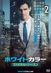 ホワイトカラー ファイナル・シーズン vol.2