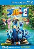 【Blu-ray】ブルー2 トロピカル・アドベンチャー