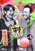 ネリさまぁ〜ず Vol.6