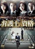 弁護士の資格〜改過遷善 Vol.2
