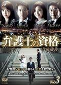 弁護士の資格〜改過遷善 Vol.3