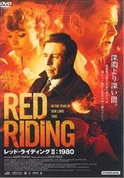 レッド・ライディング II:1980