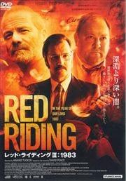 レッド・ライディング III:1983