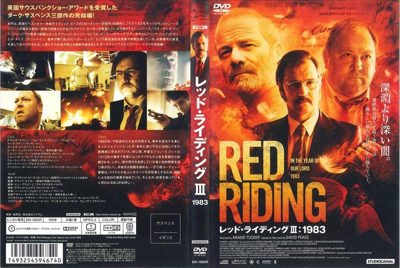 ぽすれんレッド・ライディング III:1983ならぽすれんのDVDレンタルレッド・ライディング III:1983Red Riding:In the Year of Our Lord 1983レッド・ライディング III:1983に興味があるあなたにオススメレッド・ライディング III:1983のレビューレッド・ライディング III:1983と同じジャンルのランキング (海外TVドラマ)