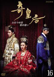 奇皇后 -ふたつの愛 涙の誓い- Vol.16