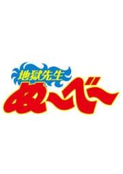 地獄先生ぬ〜べ〜 Vol.3