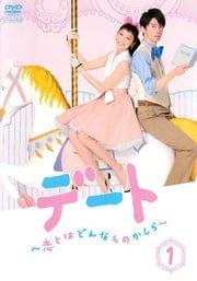 デート 〜恋とはどんなものかしら〜 1