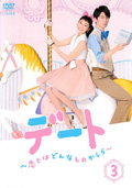 デート 〜恋とはどんなものかしら〜 3