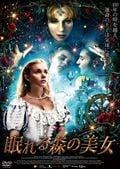 眠れる森の美女 (2008)