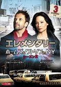 エレメンタリー ホームズ&ワトソン in NY シーズン2 vol.3
