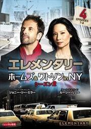 エレメンタリー ホームズ&ワトソン in NY シーズン2 vol.4