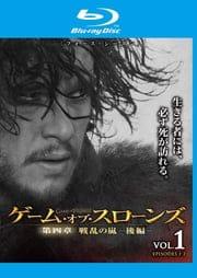 【Blu-ray】ゲーム・オブ・スローンズ 第四章:戦乱の嵐-後編- Vol.1