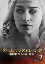 ゲーム・オブ・スローンズ 第四章:戦乱の嵐-後編- Vol.2