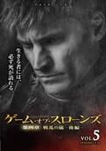 ゲーム・オブ・スローンズ 第四章:戦乱の嵐-後編- Vol.5